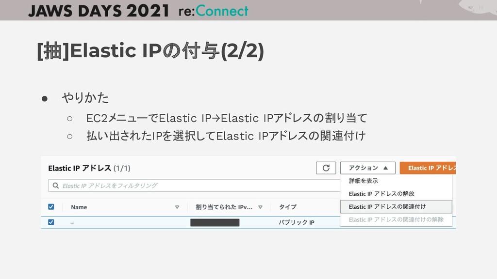 ● やりかた ○ EC2メニューでElastic IP→Elastic IPアドレスの割り当て...