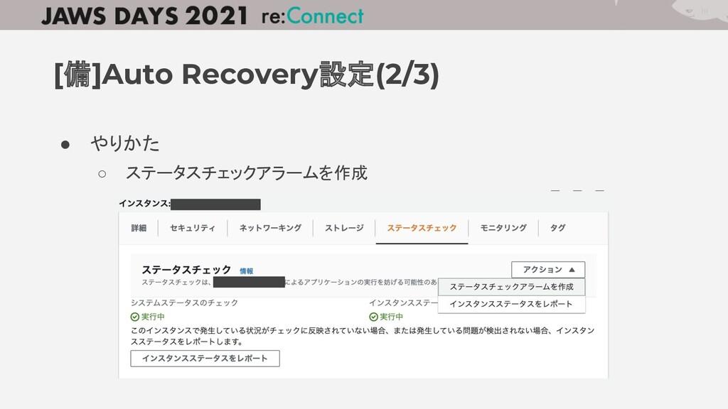 ● やりかた ○ ステータスチェックアラームを作成 [備]Auto Recovery設定(2/...