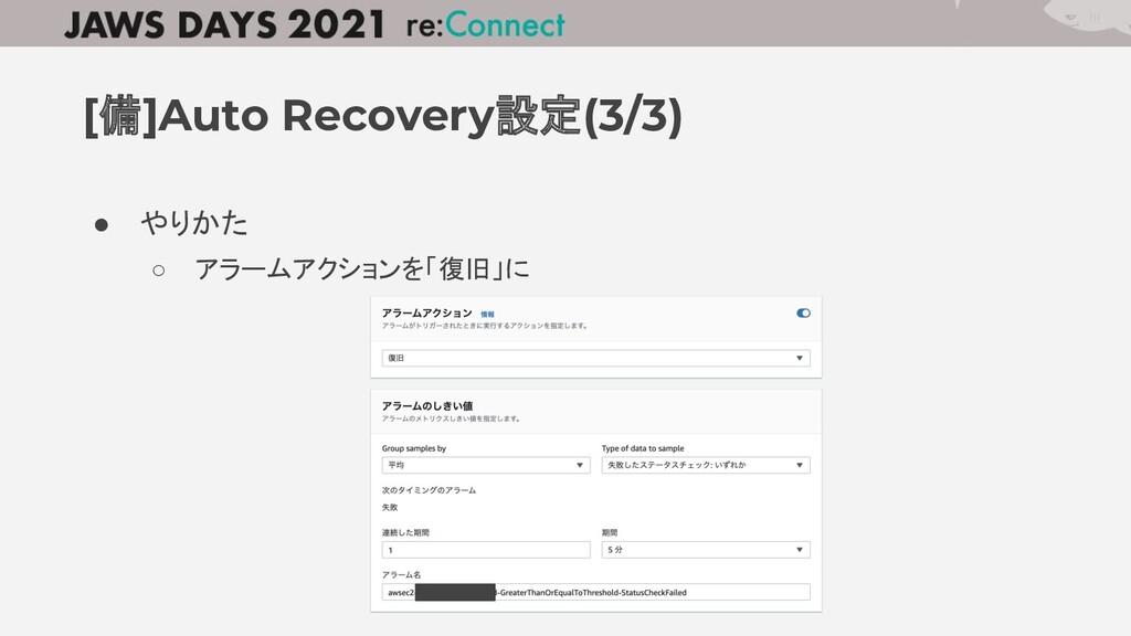 ● やりかた ○ アラームアクションを「復旧」に [備]Auto Recovery設定(3/3)