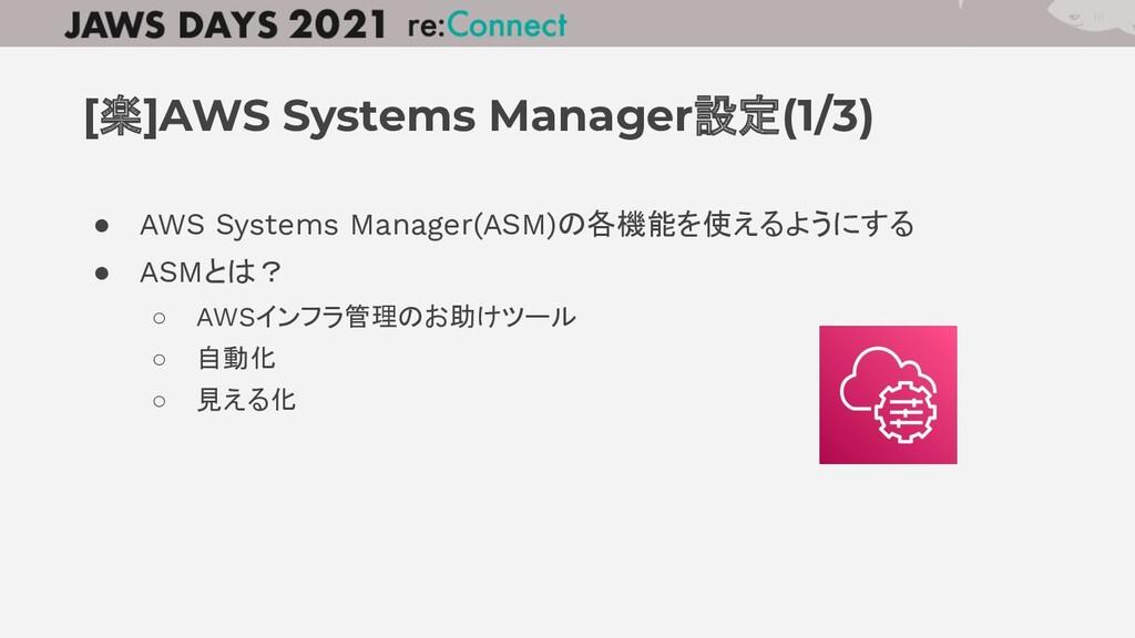 ● AWS Systems Manager(ASM)の各機能を使えるようにする ● ASMとは...