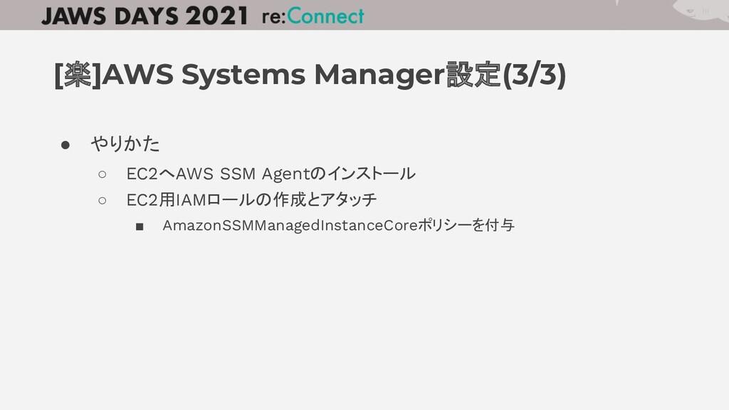 ● やりかた ○ EC2へAWS SSM Agentのインストール ○ EC2用IAMロールの...