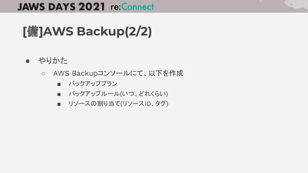 ● やりかた ○ AWS Backupコンソールにて、以下を作成 ■ バックアッププラン ■ ...