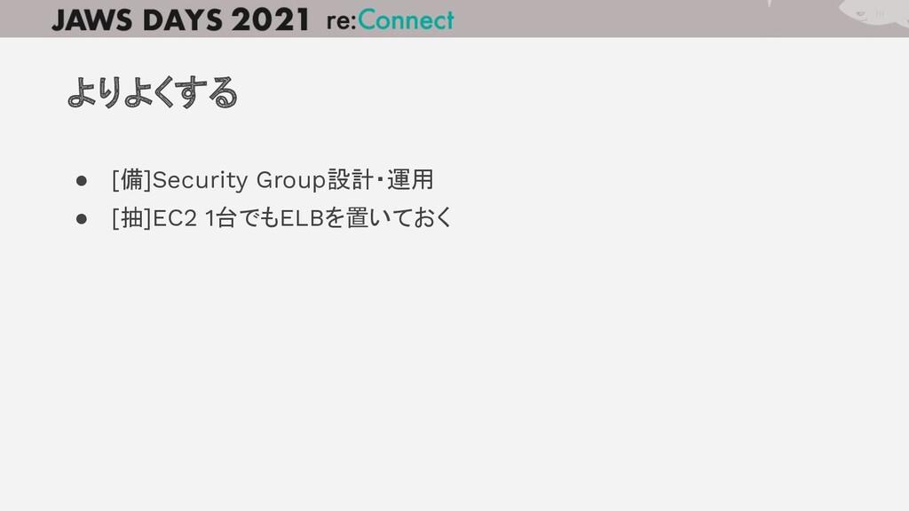 ● [備]Security Group設計・運用 ● [抽]EC2 1台でもELBを置いておく...