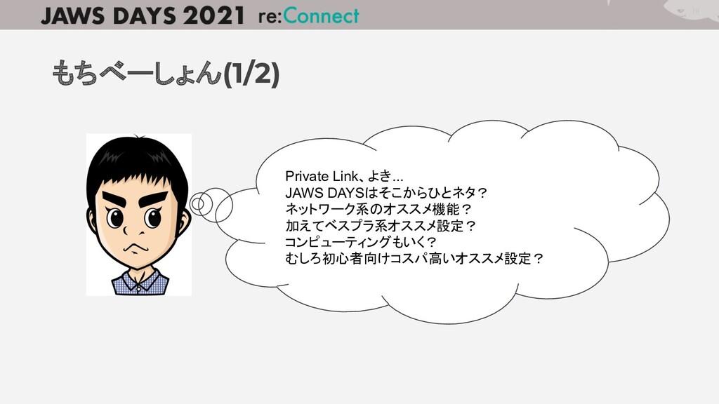 もちべーしょん(1/2) Private Link、よき... JAWS DAYSはそこからひ...