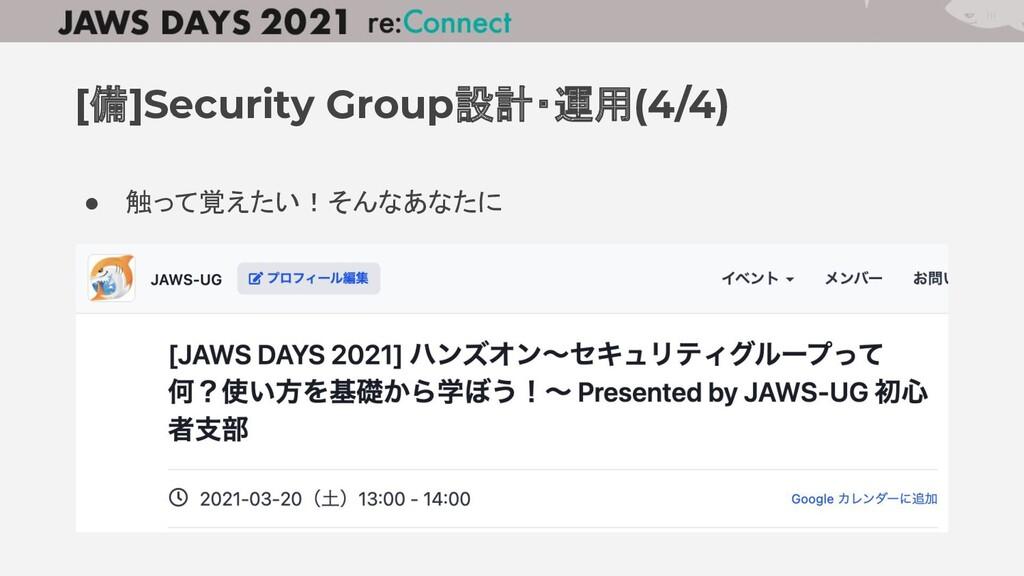 ● 触って覚えたい!そんなあなたに [備]Security Group設計・運用(4/4)