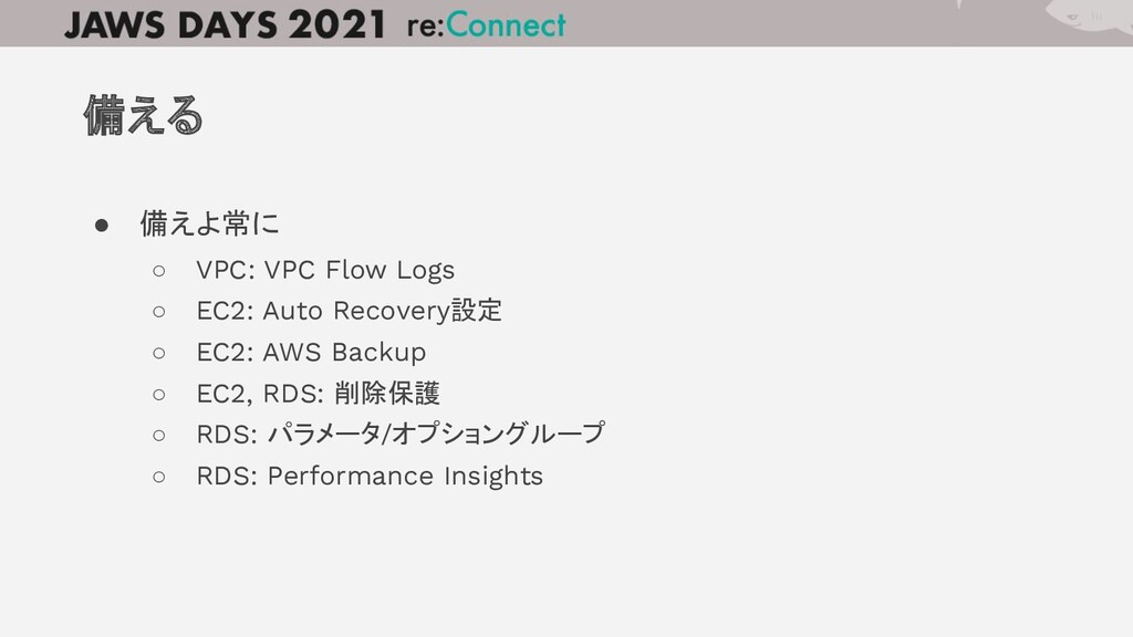 ● 備えよ常に ○ VPC: VPC Flow Logs ○ EC2: Auto Recove...