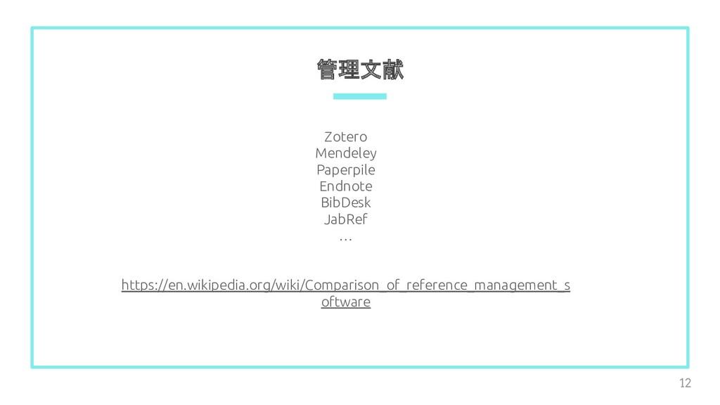 管理文献 Zotero Mendeley Paperpile Endnote BibDesk ...