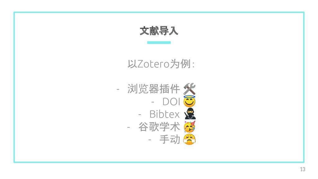 文献导入 以Zotero为例: - 浏览器插件  - DOI  - Bibtexxxx - 谷...