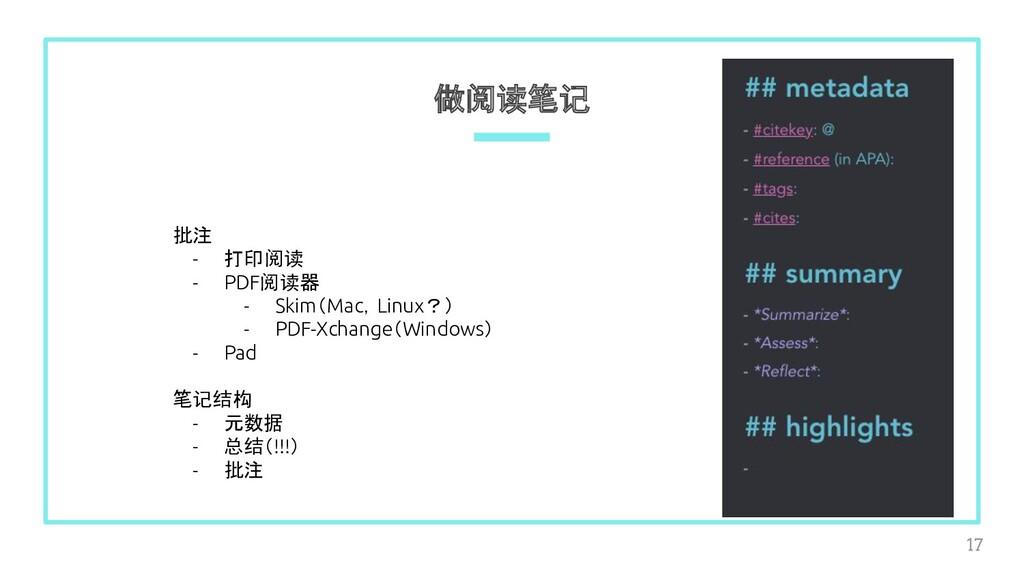 做阅读笔记 批注 - 打印阅读 - PDF阅读器 - Skim(Mac,Linux?) - P...