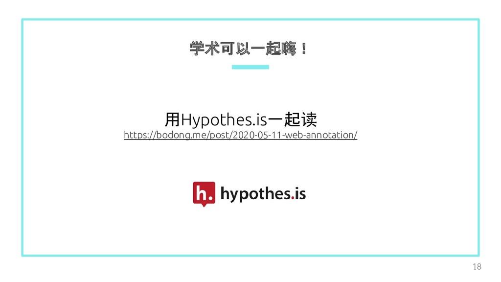 学术可以一起嗨! 用Hypothes.is一起读 https://bodong.me/post...
