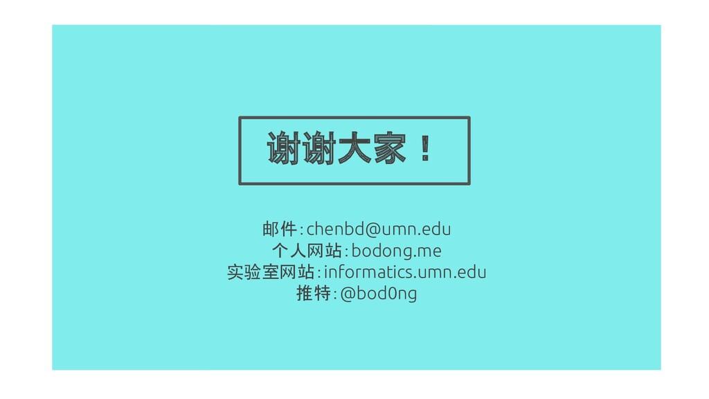 邮件:chenbd@umn.edu 个人网站:bodong.me 实验室网站:informat...
