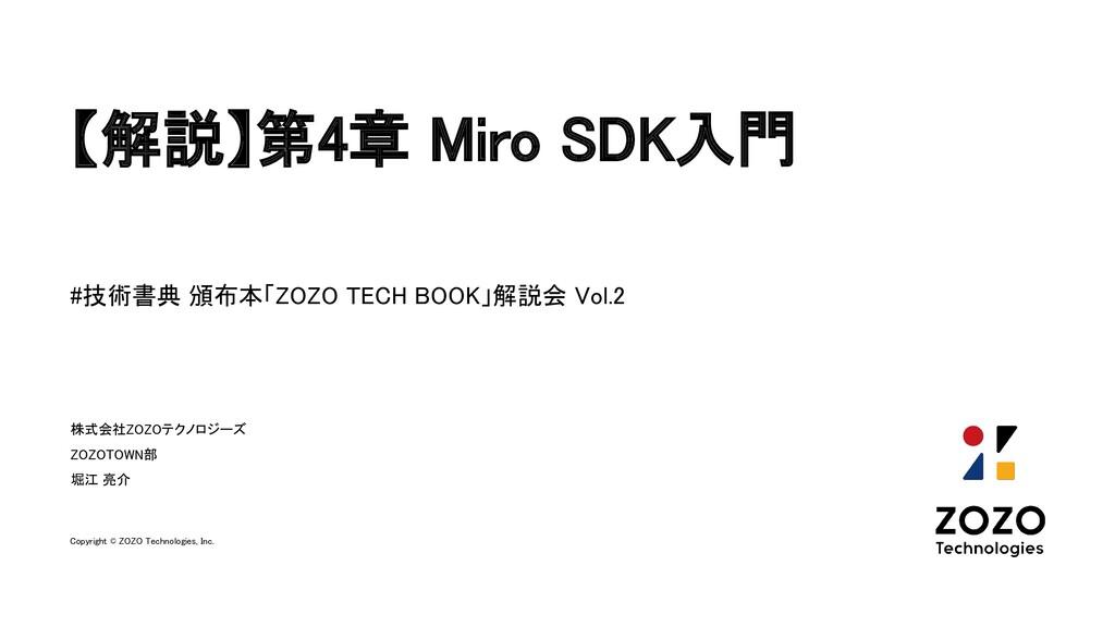 【解説】第4章 Miro SDK入門 #技術書典 頒布本「ZOZO TECH BOOK」解説...