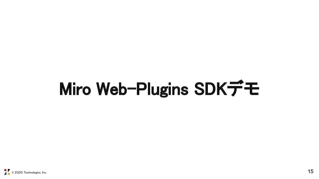 © ZOZO Technologies, Inc. Miro Web-Plugins SDKデ...