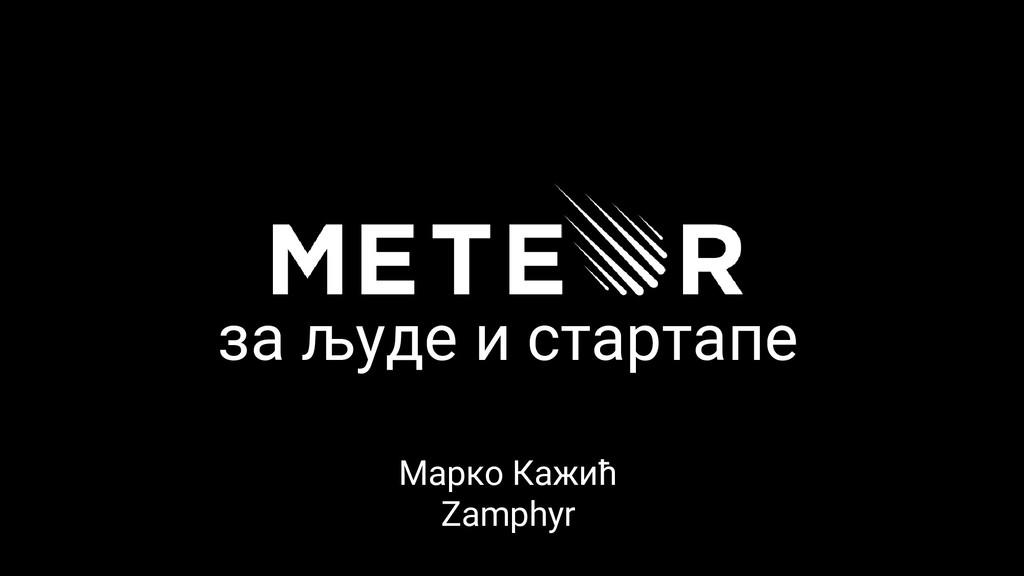 за људе и стартапе Марко Кажић Zamphyr