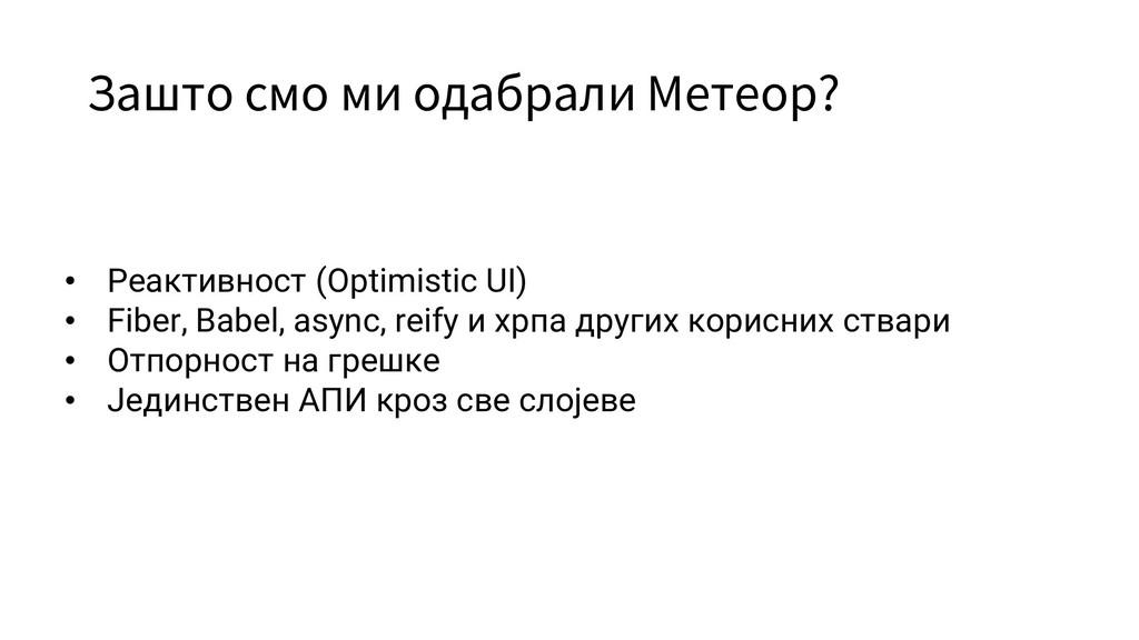 Зашто смо ми одабрали Метеор? • Реактивност (Op...