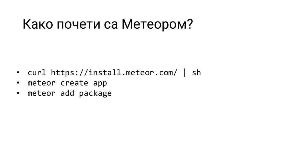 Како почети са Метеором? • curl https://install...