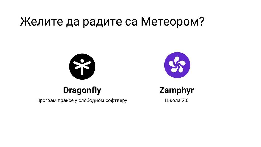Dragonfly Zamphyr Желите да радите са Метеором?...