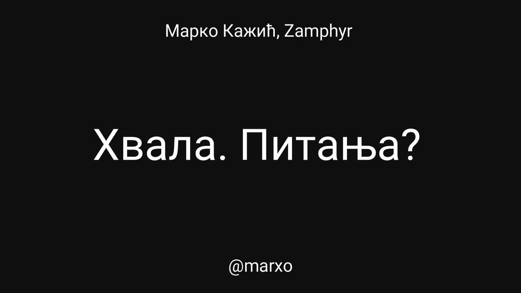 Хвала. Питања? @marxo Марко Кажић, Zamphyr