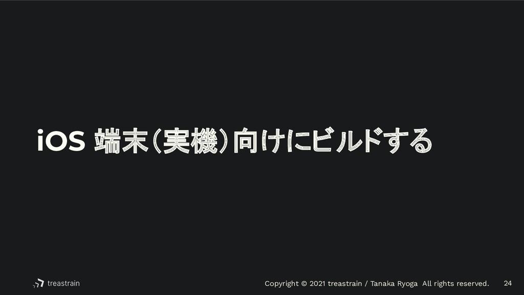 Copyright © 2021 treastrain / Tanaka Ryoga All ...