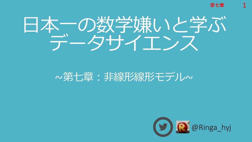 1 第七章 1 第七章 @Ringa_hyj 日本一の数学嫌いと学ぶ データサイエンス ~第七...
