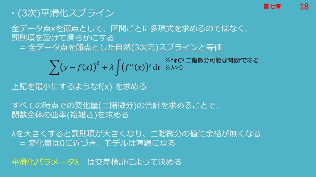 18 第七章 18 第七章 ・(3次)平滑化スプライン 全データ点xを節点として、区間ごとに多...