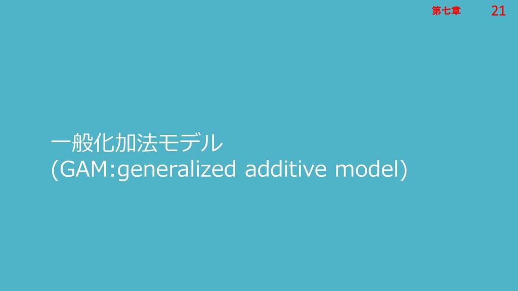 21 第七章 21 第七章 一般化加法モデル (GAM:generalized additiv...