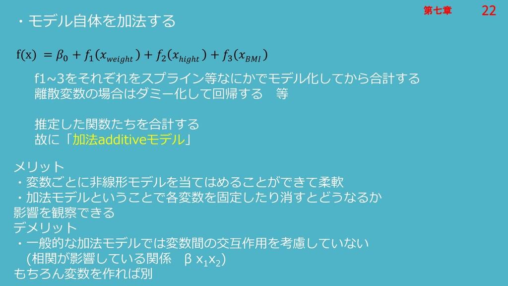 22 第七章 22 第七章 f1~3をそれぞれをスプライン等なにかでモデル化してから合計する ...
