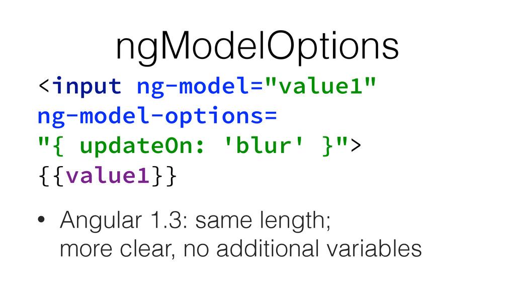 """ngModelOptions <input ng-model=""""value1"""" ng-mode..."""