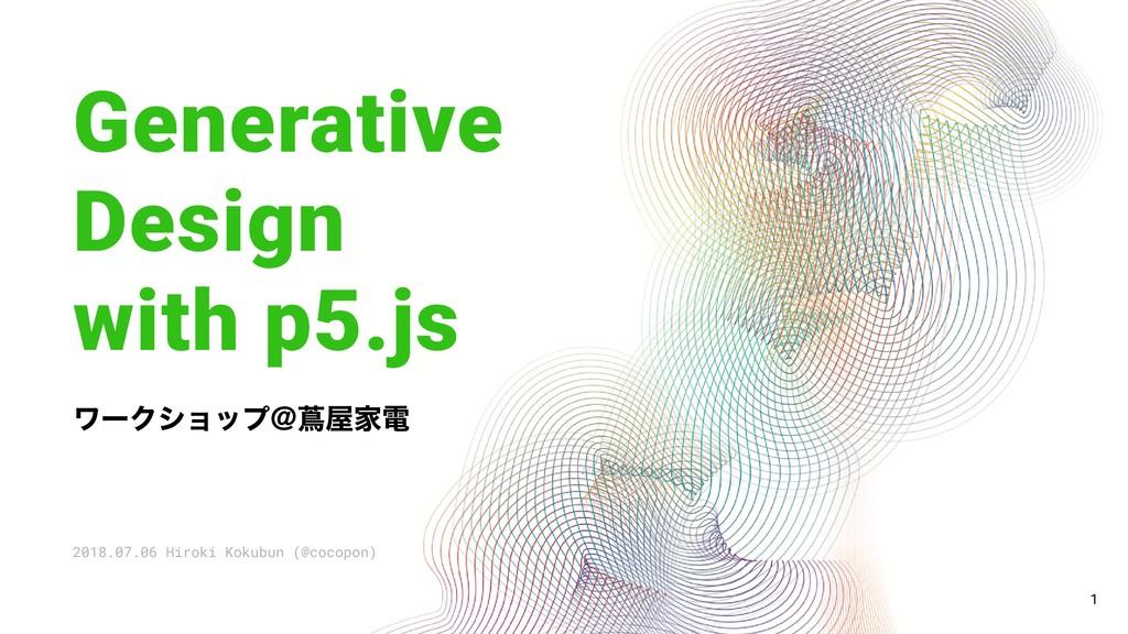 Generative Design with p5.js ϫʔΫγϣοϓ!௱Ոి 2018....