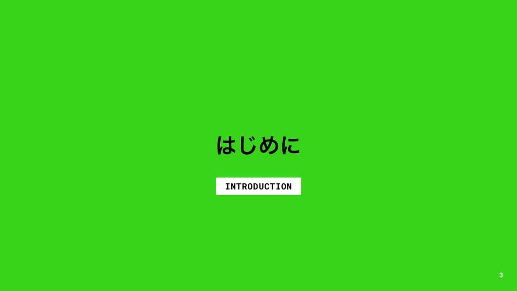 ͡Ίʹ INTRODUCTION 3