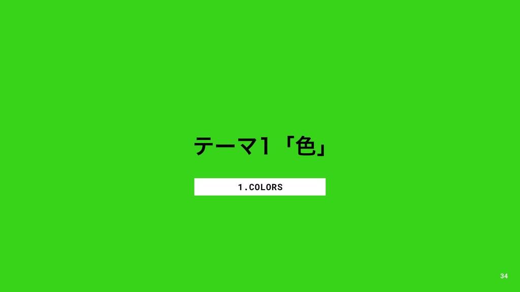 ςʔϚʮ৭ʯ 1.COLORS 34