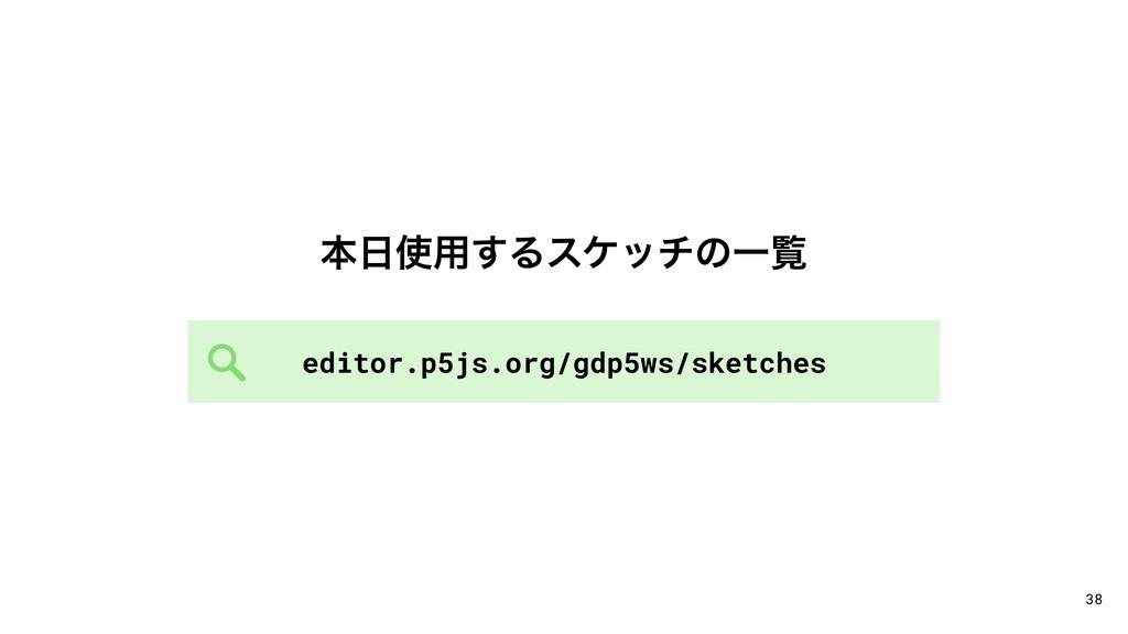 ຊ༻͢ΔεέονͷҰཡ editor.p5js.org/gdp5ws/sketches 3...
