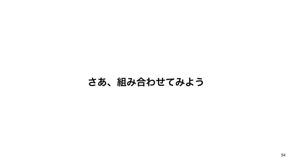 ͋͞ɺΈ߹ΘͤͯΈΑ͏ 54