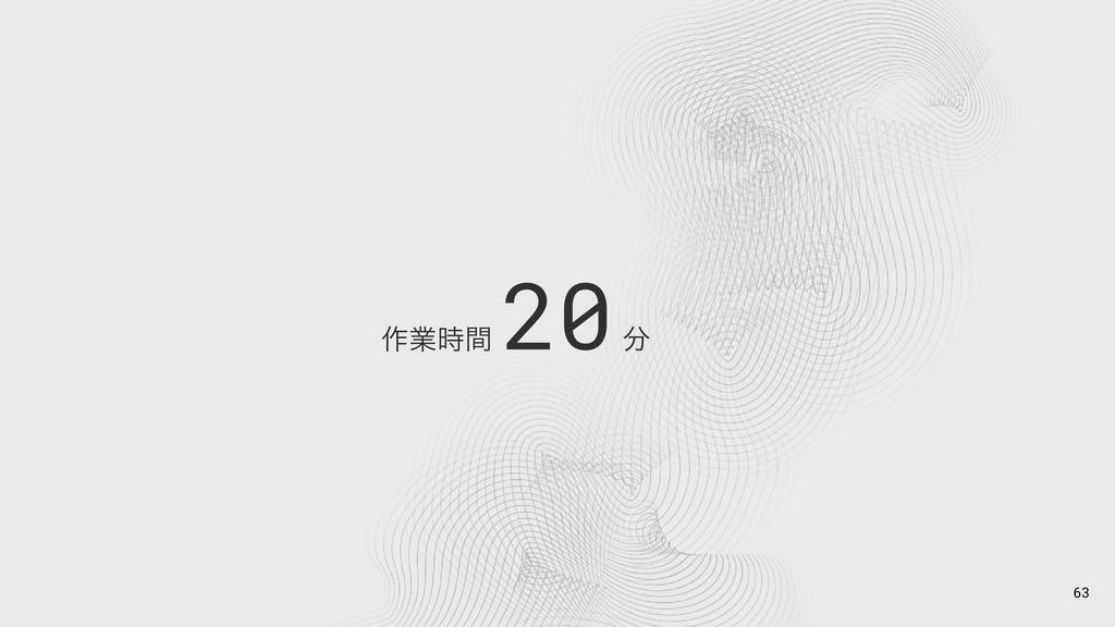 ࡞ۀؒ 20 63