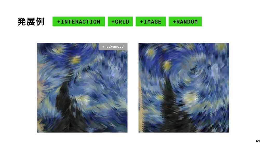 ൃలྫ 69 +RANDOM +INTERACTION +IMAGE +GRID ! adva...