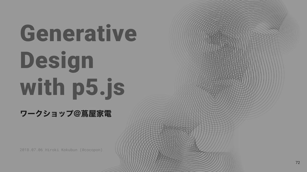 Generative Design with p5.js 2018.07.06 Hiroki ...