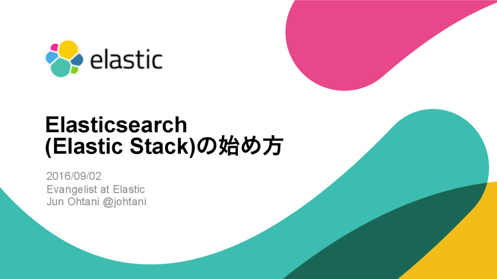 ‹#› 2016/09/02 Evangelist at Elastic Jun Ohtani...