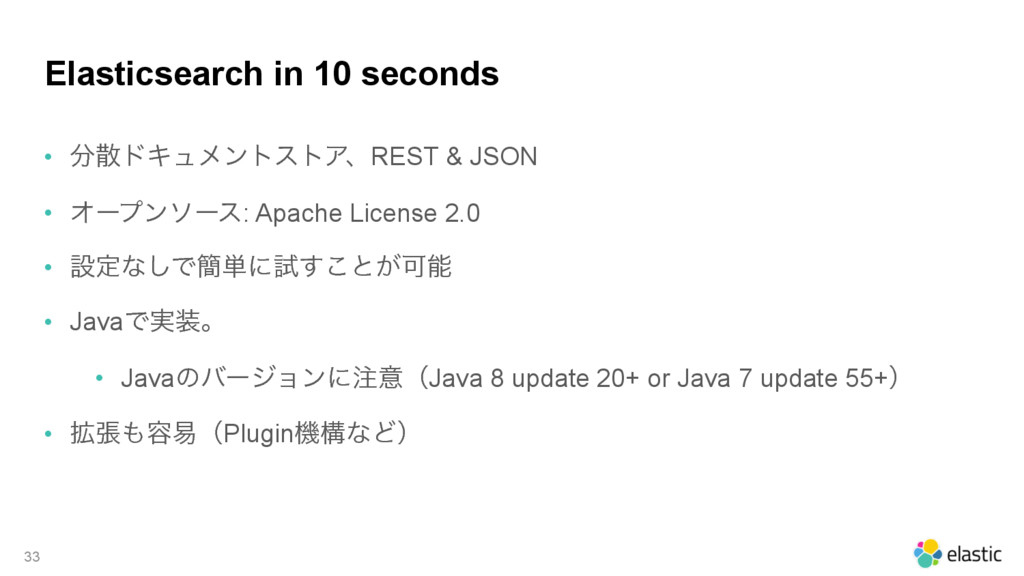 Elasticsearch in 10 seconds • ෼ࢄυΩϡϝϯτετΞɺREST ...