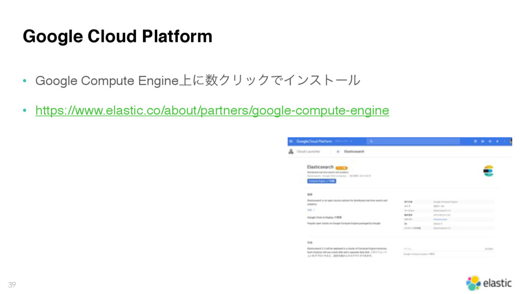 39 Google Cloud Platform • Google Compute Engin...
