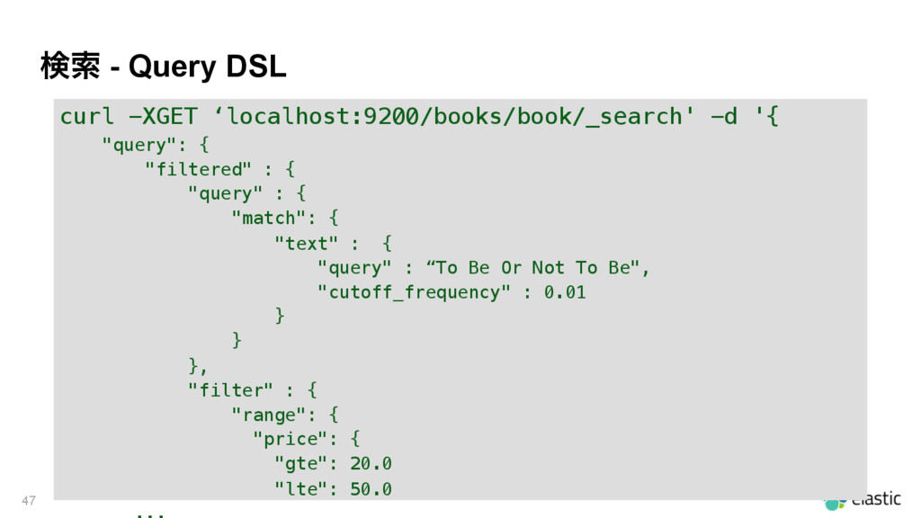 ݕࡧ - Query DSL 47 curl -XGET 'localhost:9200/bo...
