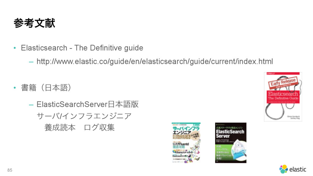 ࢀߟจݙ • Elasticsearch - The Definitive guide ‒ h...