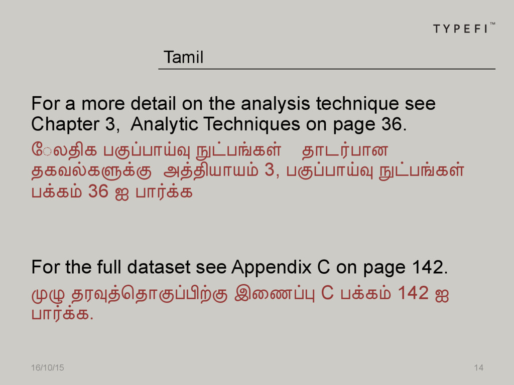 16/10/15 14 Tamil For a more detail on the anal...