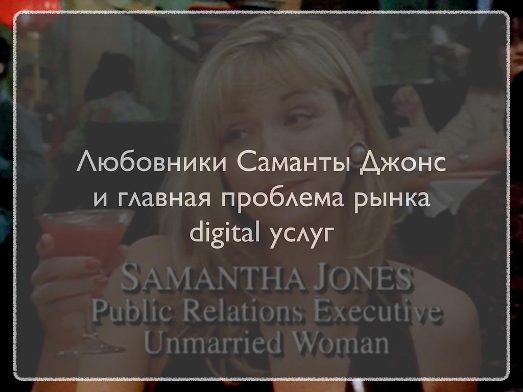 Любовники Саманты Джонс и главная проблема рынк...