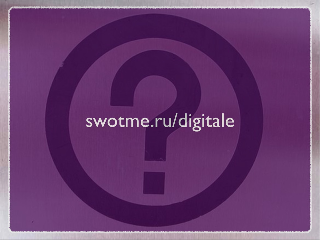 swotme.ru/digitale