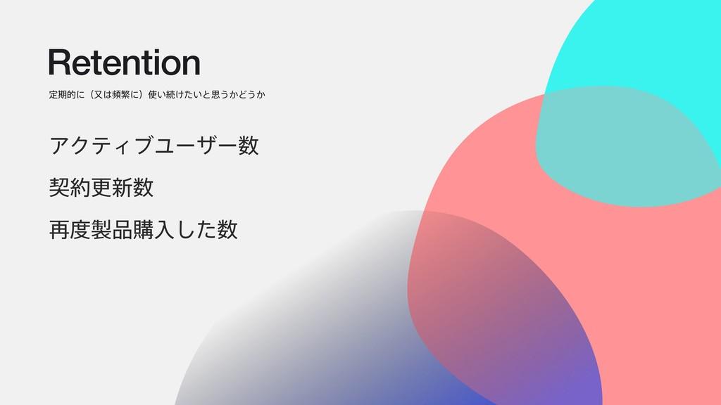 Retention ఆظతʹʢຢසൟʹʣ͍ଓ͚͍ͨͱࢥ͏͔Ͳ͏͔ ΞΫςΟϒϢʔβʔ ...