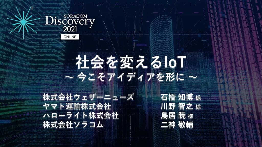 社会を変えるIoT 〜 今こそアイディアを形に 〜 株式会社ウェザーニューズ 石橋 知博 様 ...