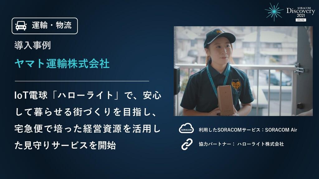 ヤマト運輸株式会社 利用したSORACOMサービス:SORACOM Air 導入事例 運輸・物...