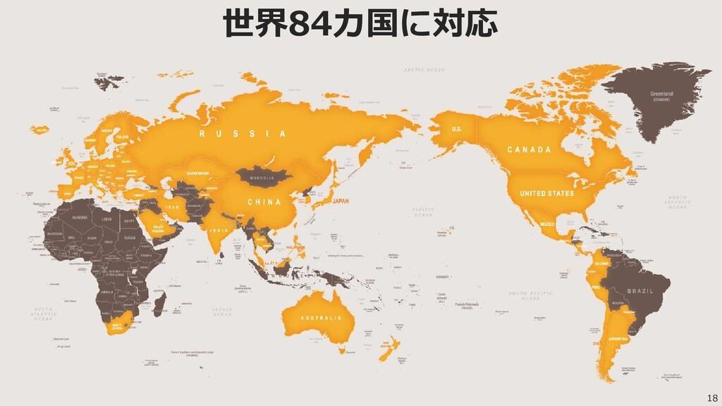 18 世界84カ国に対応
