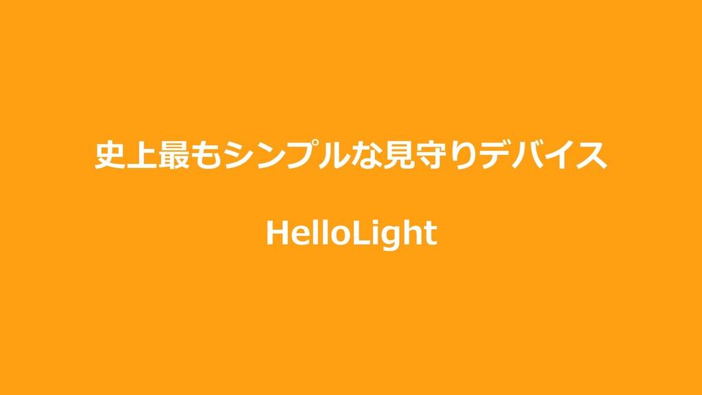 史上最もシンプルな見守りデバイス HelloLight