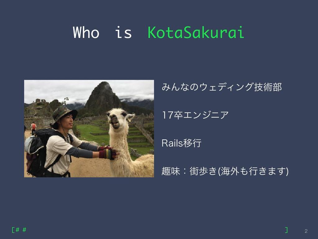 Who is KotaSakurai 2 ΈΜͳͷΣσΟϯάٕज़෦ ଔΤϯδχΞ 3...